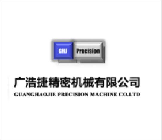 珠海市广浩捷精密机械有限公司