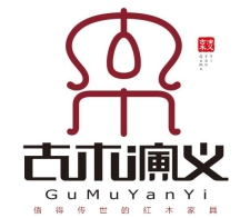 广州古木演义(红木)家具有限公司
