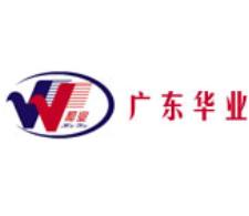 广东华业包装材料有限公司