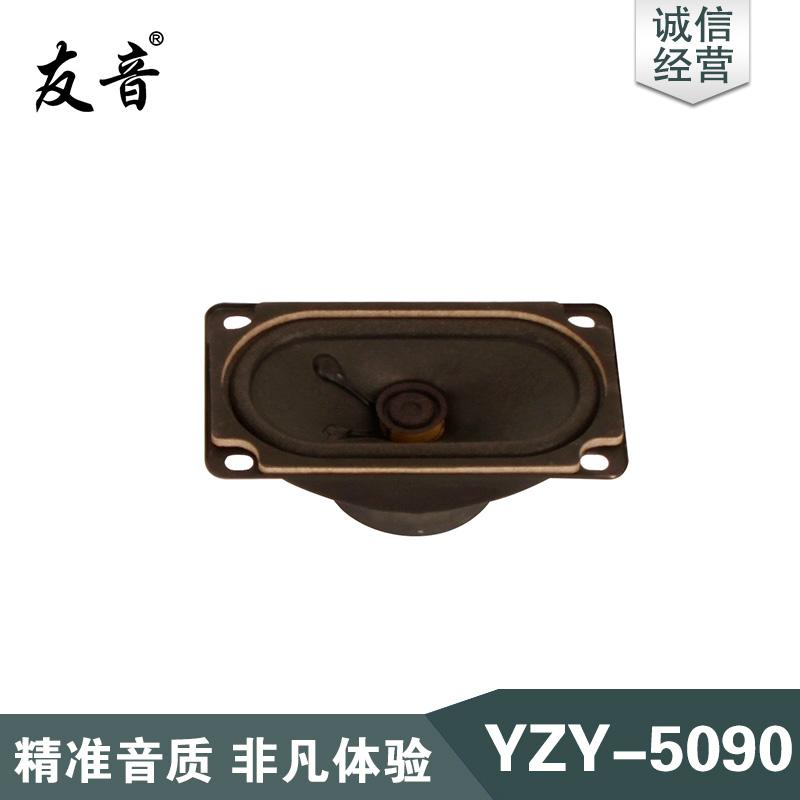 YZY-5090
