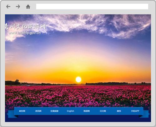 亳州文化旅游网