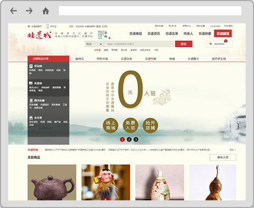 非遗城官网-非物质文化遗产代表作品展示、交易平台