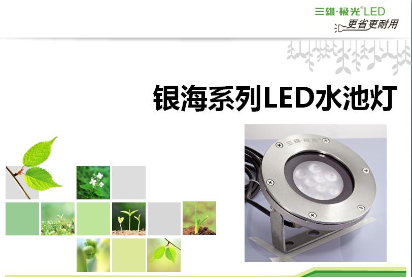 三雄极光 银海系列LED水池灯