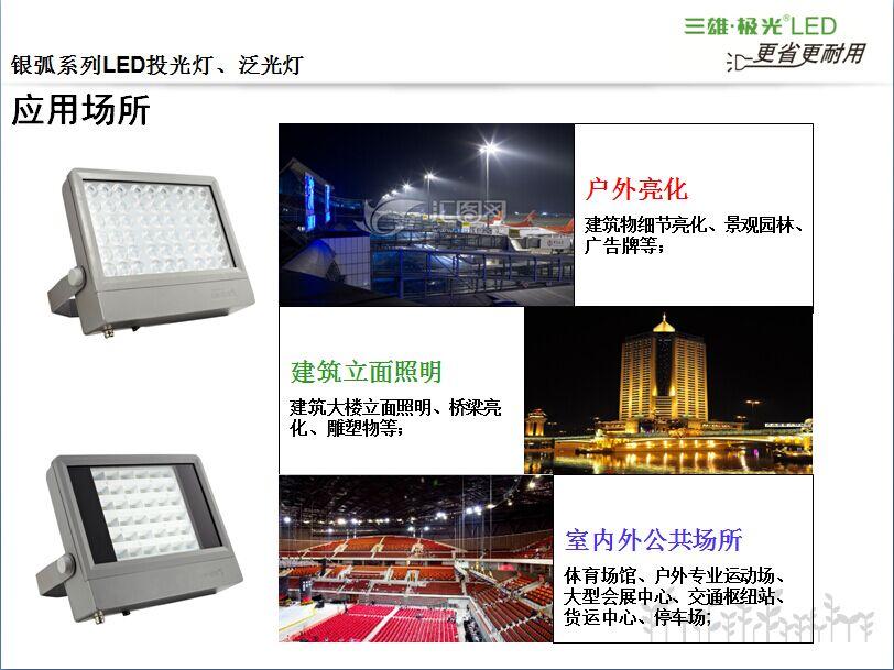 三雄极光 银弧系列LED投光灯、泛光灯
