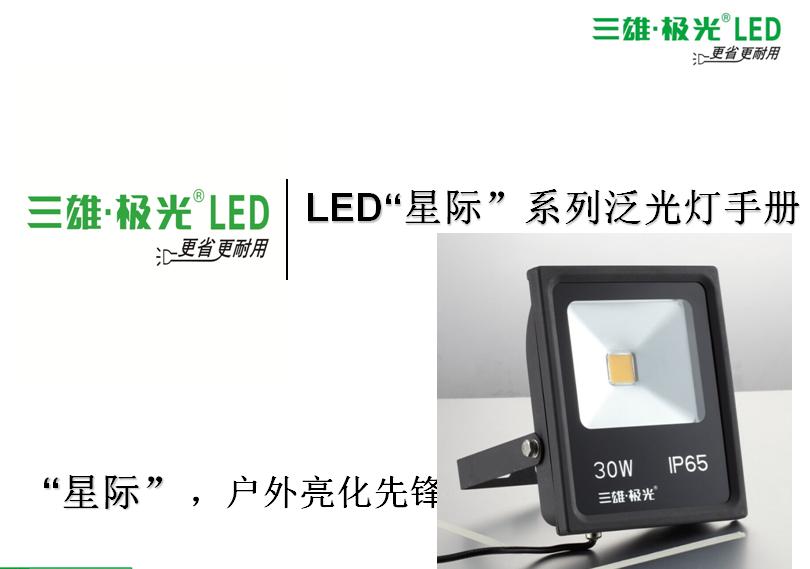 三雄极光 LED星际系列泛光灯