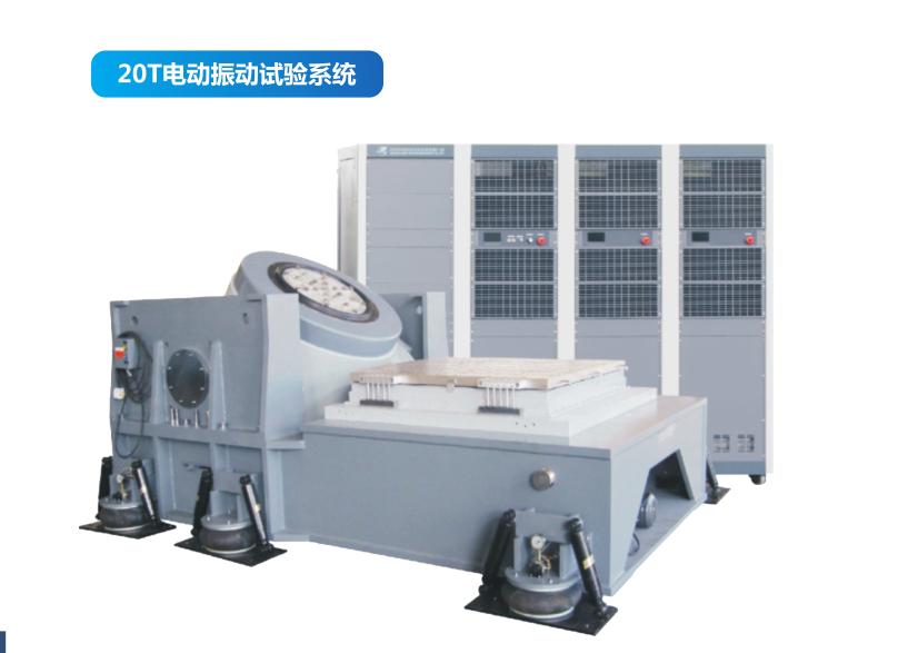 20T电动试验系统