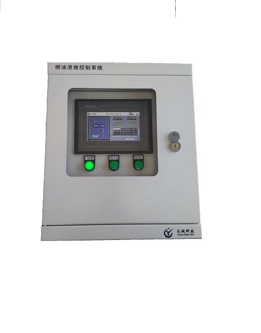 燃油泄放控制系统