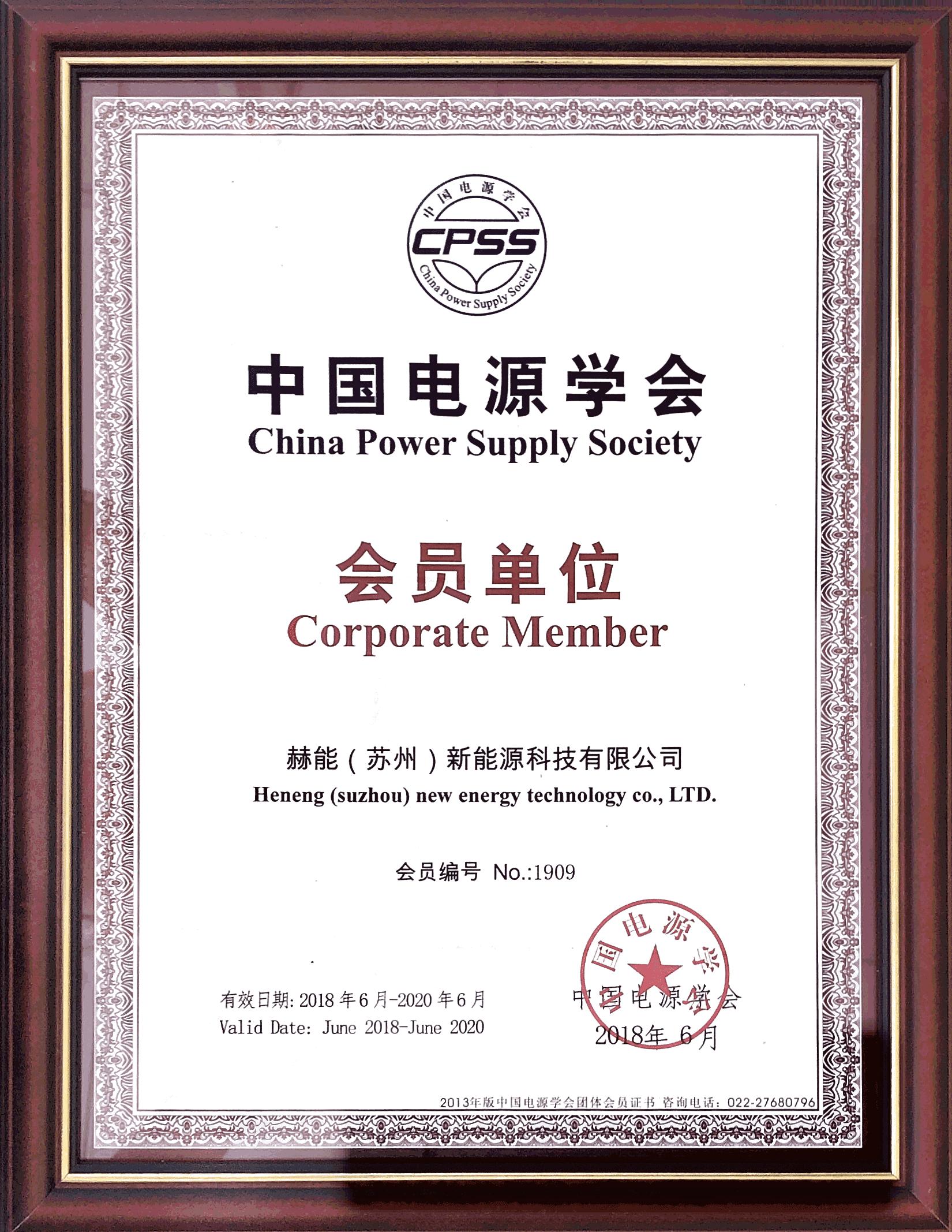 中国电源学会会员-2