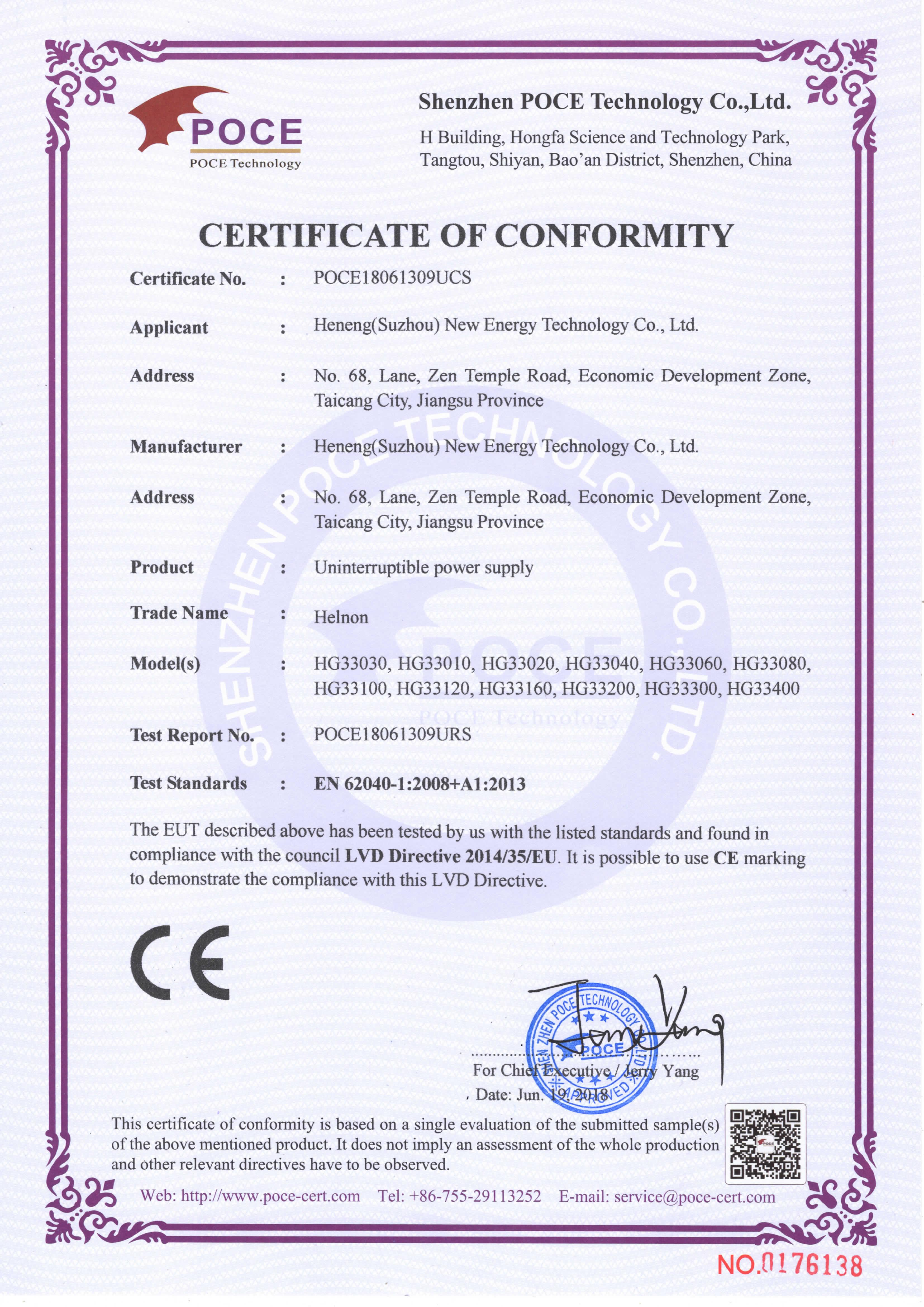 不间断电源CE证书