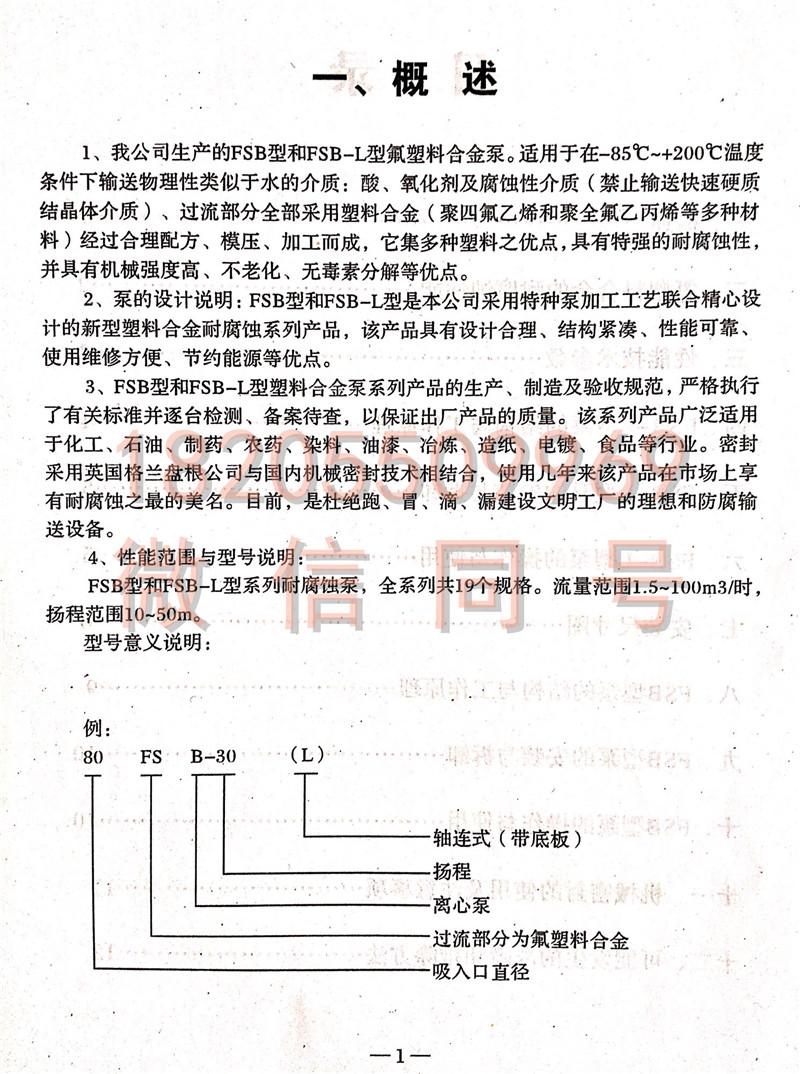 FSB型氟塑料离心泵概述
