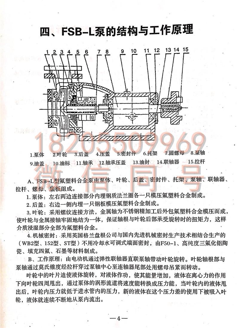 FSB型氟塑料离心泵结构和工作原理图