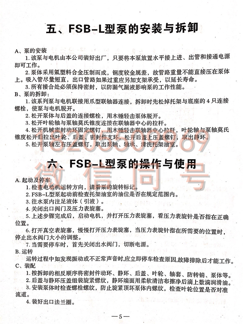 FSB型氟塑料离心泵安装使用要点