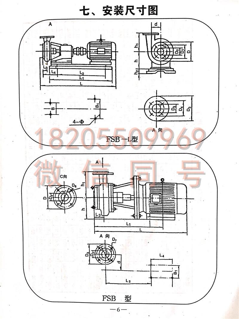 FSB型氟塑料离心泵安装尺寸图
