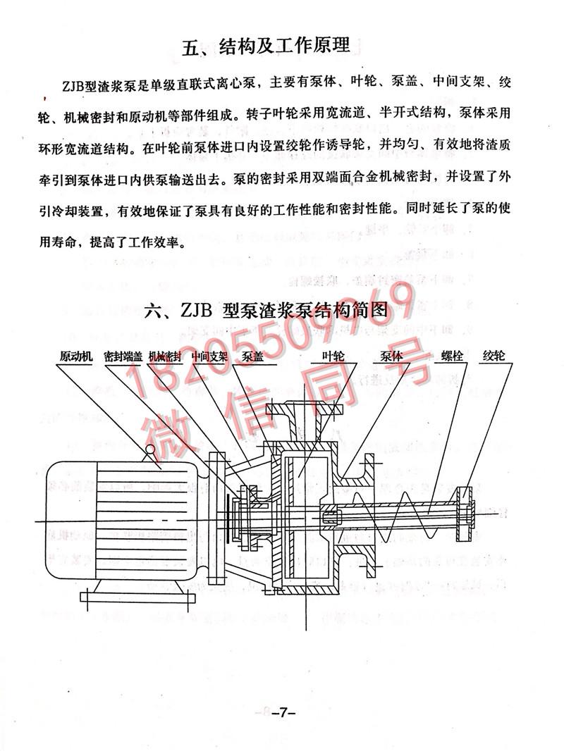 ZJB型淀粉渣浆泵结构及工作原理