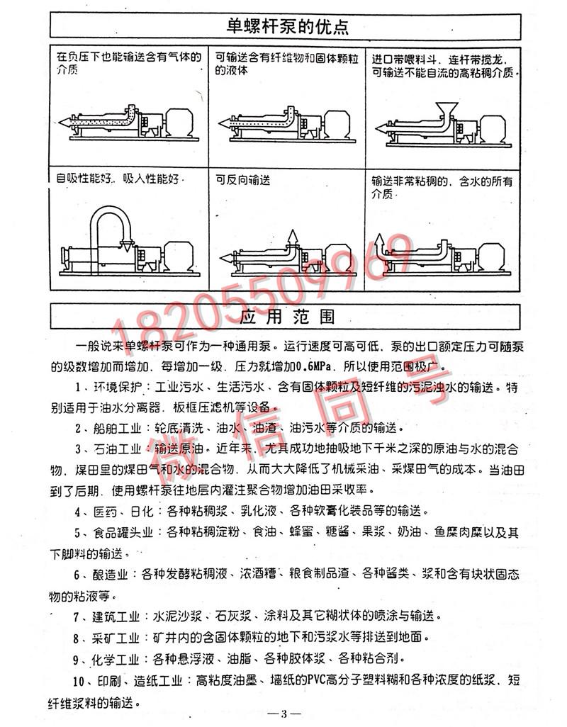 G型单螺杆泵应用范围