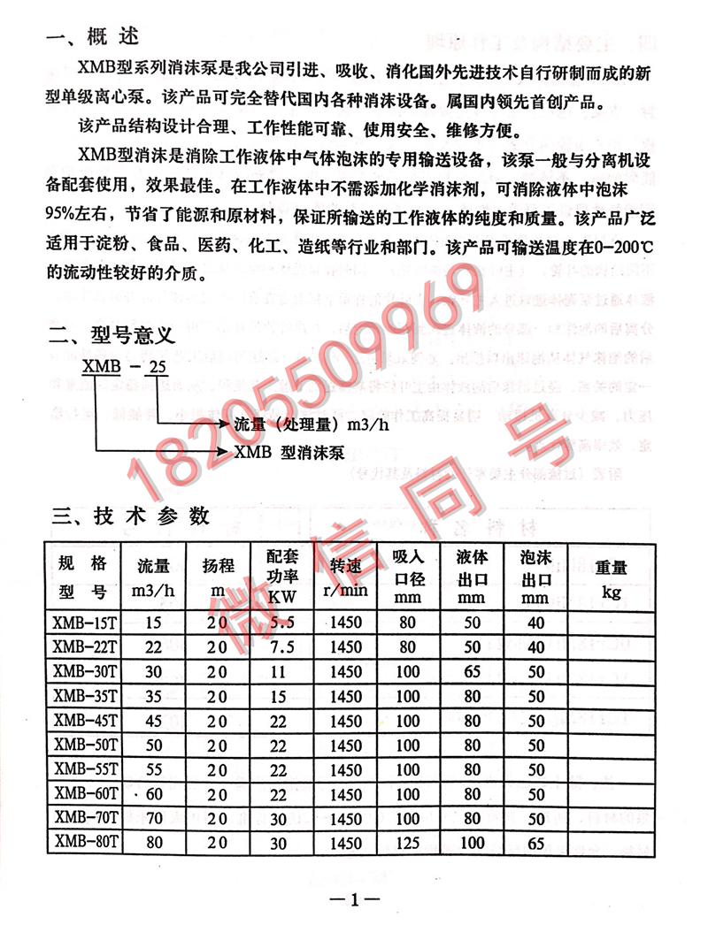 XMB型消沫泵性能参数表