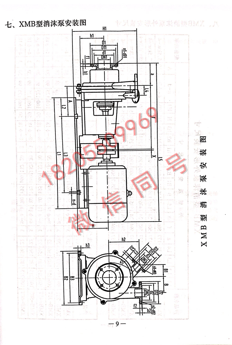 XMB型消沫泵安装尺寸图