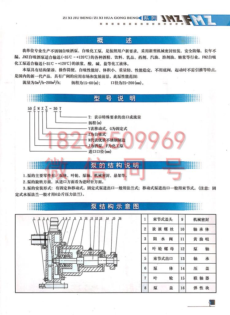 JMZ不锈钢自吸泵简述