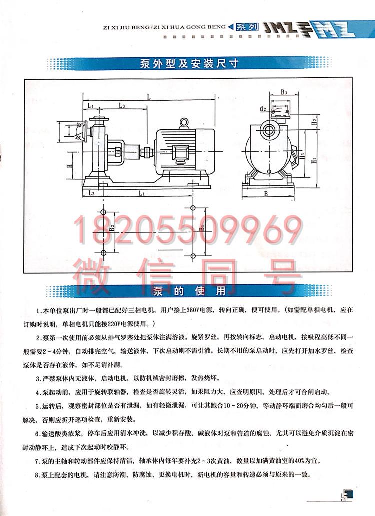 JMZ不锈钢自吸泵外形安装尺寸图