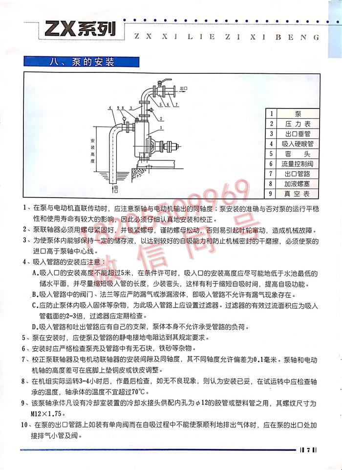 ZX自吸离心泵安装