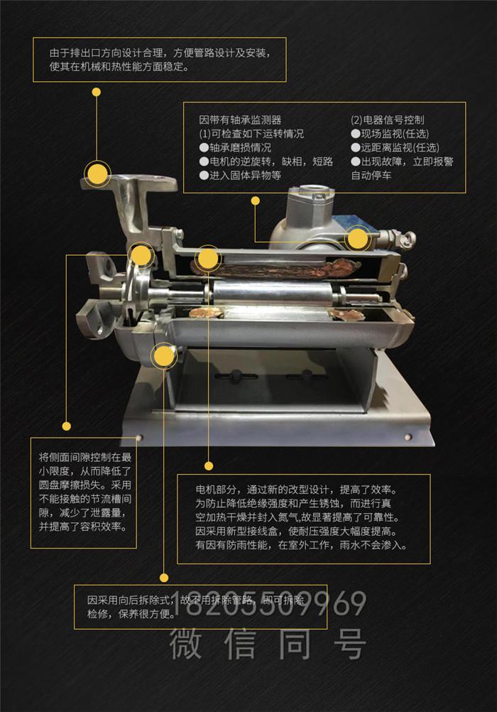 屏蔽泵剖分图