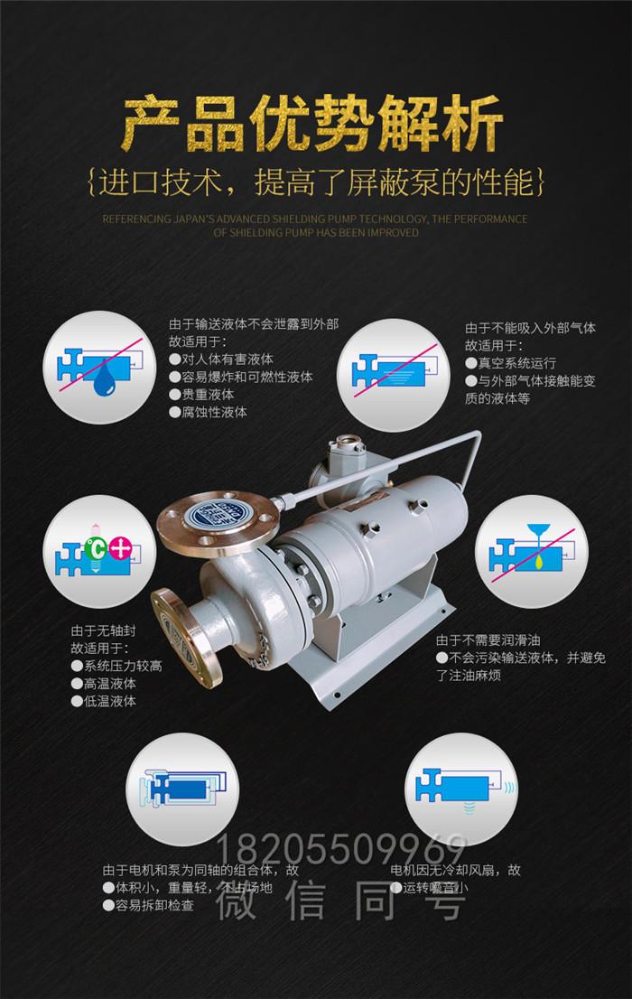 屏蔽泵优点