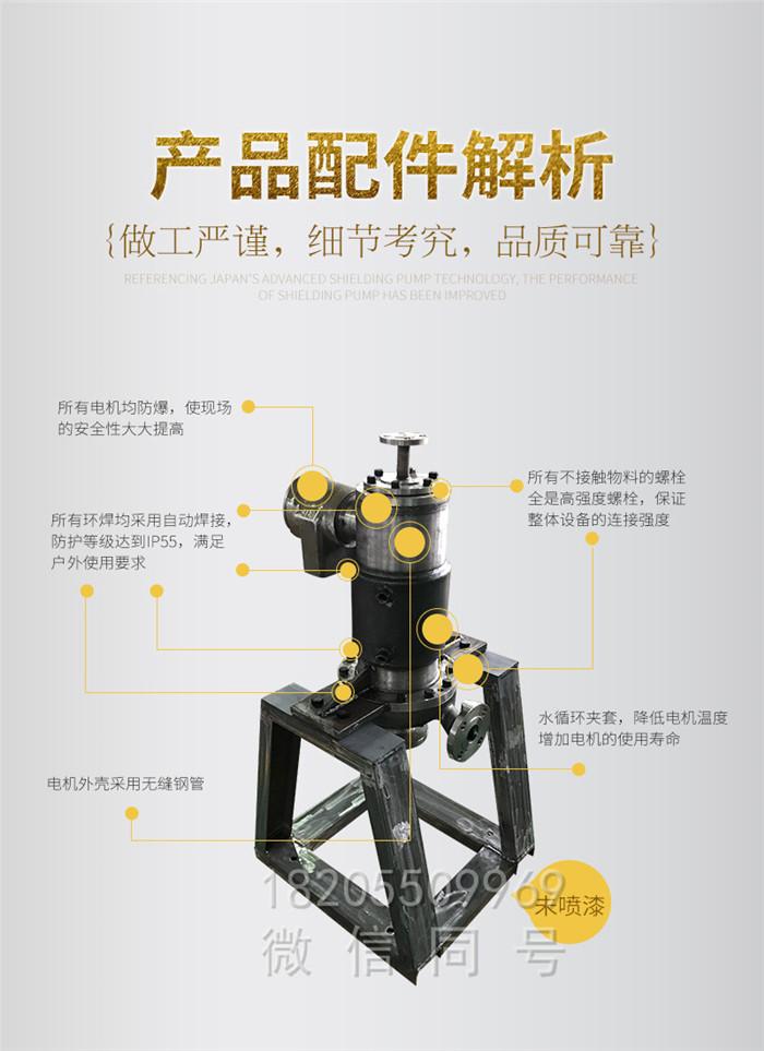 屏蔽泵配件解析