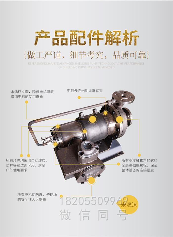 屏蔽泵配件解析1