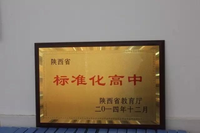 陕西省标准化高中