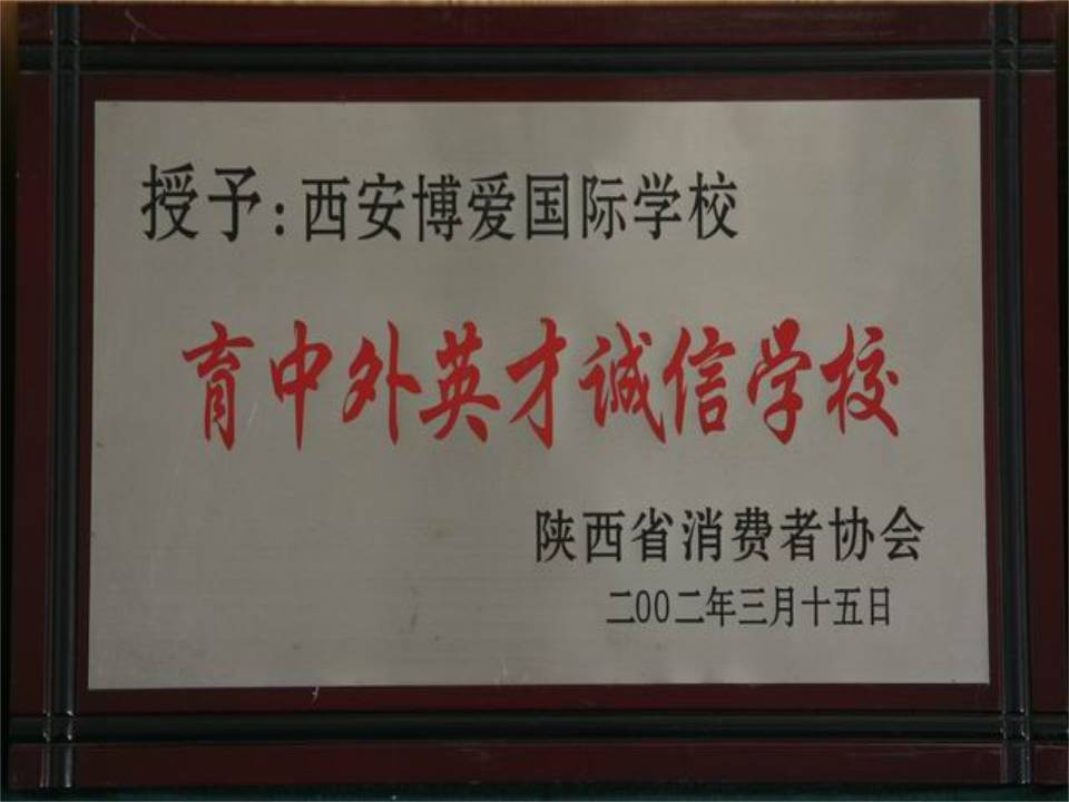 获得育中国外英才诚信学校