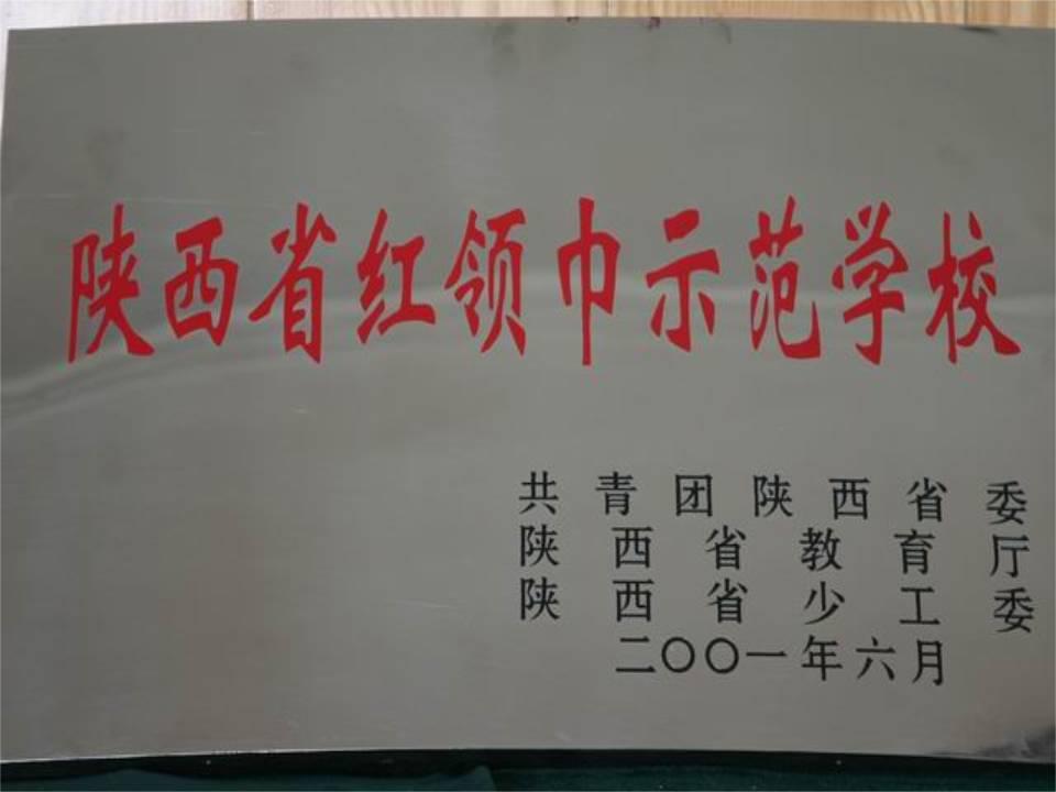 荣获陕西省红领巾示范学校