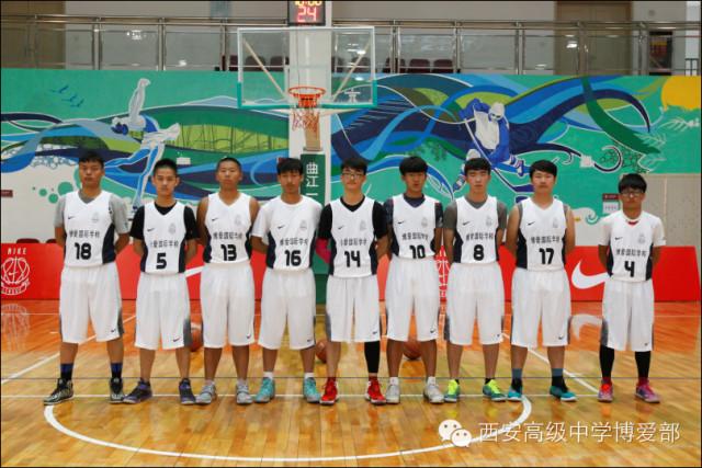 """西安高级中学博爱部-""""NIKE杯""""篮球比赛"""