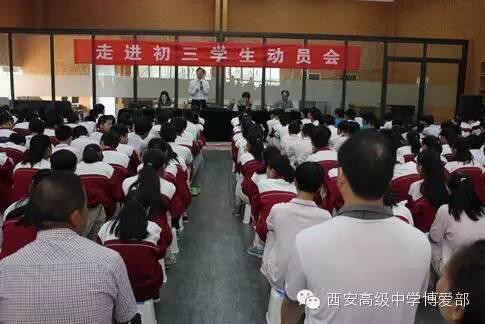 西安高级中学博爱部举行2016届 -走进初三学生动员会
