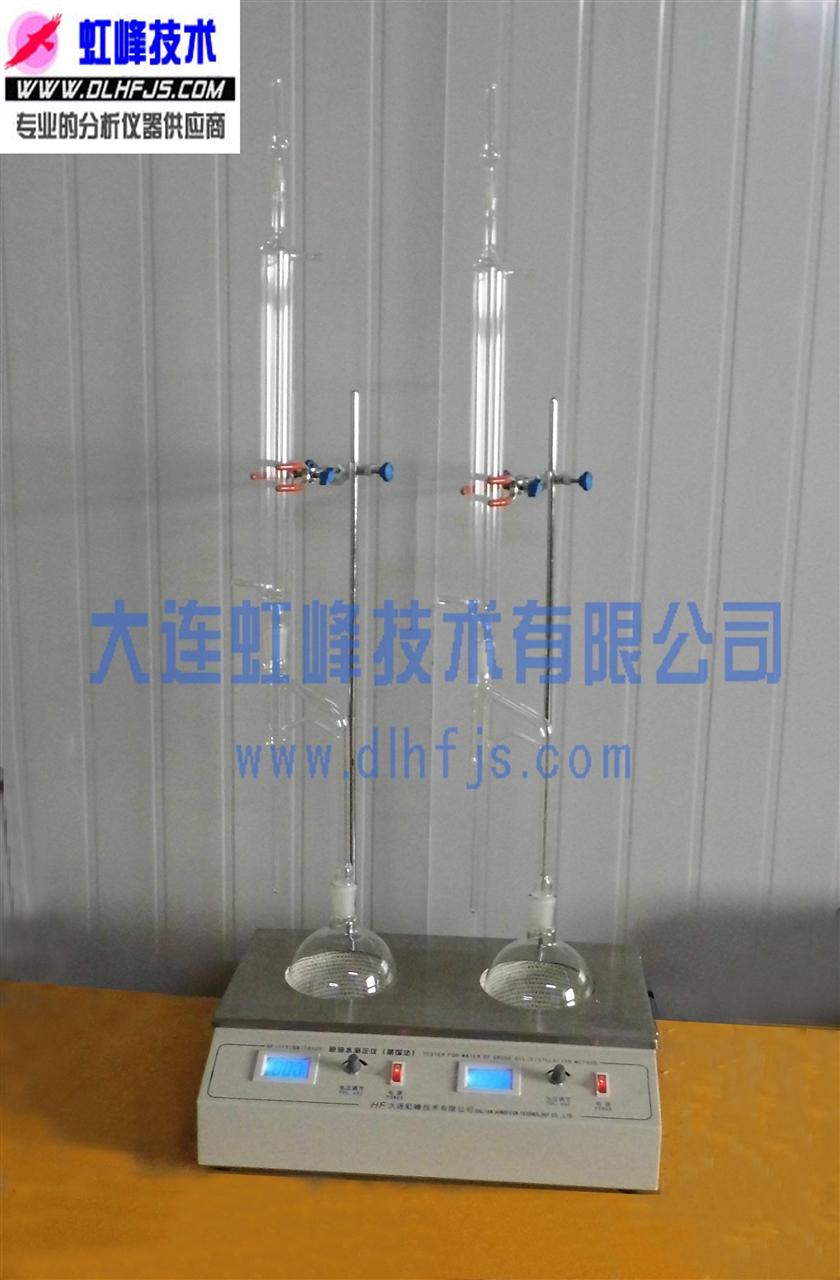 HF-115原油水含量测定仪