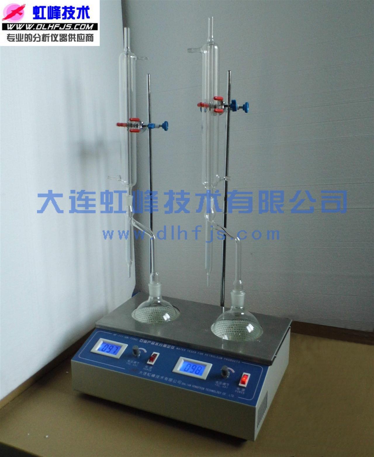 石油产品水分测定仪 GB/T260