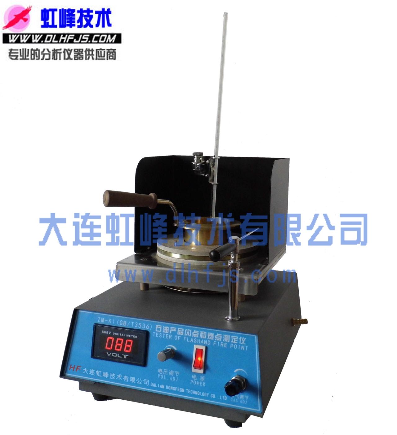 石油产品闪点和燃点测定仪(开口闪点)GB/T3536