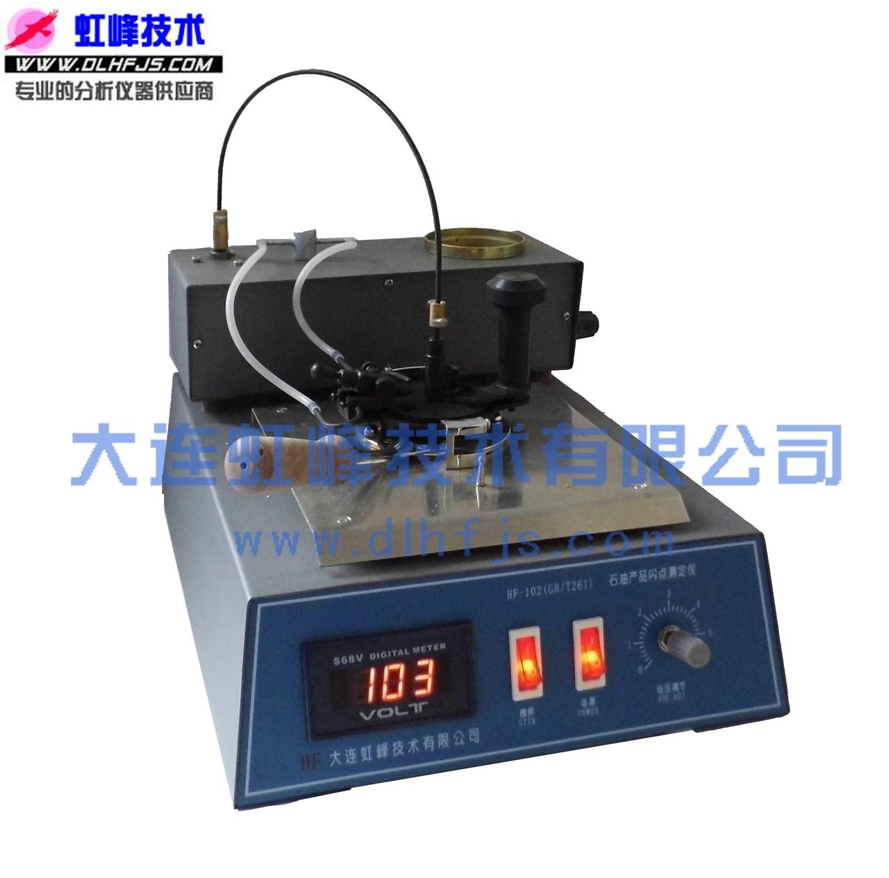 石油产品闪点测定仪(宾斯基-马丁闭口杯法) GB/T261-2008