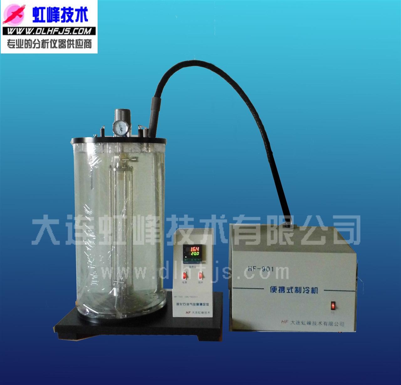 液化石油气密度测定仪  SH/T0221