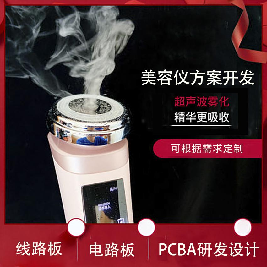 美容仪器家用按摩 脸部光子嫩肤洗脸仪超声波导入仪 方案开发设计