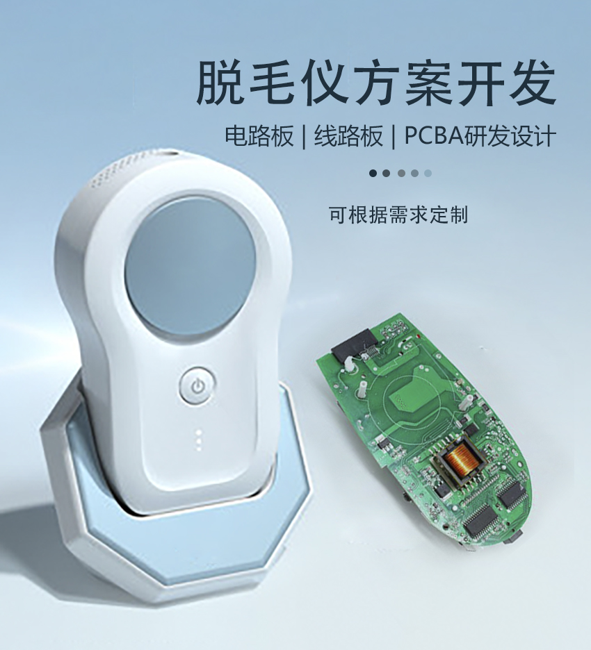 家用激光脱毛仪全身脱毛 方案开发设计可根据需求定 PCBA研发设计