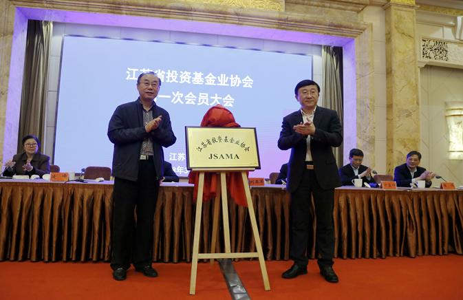 江苏成立省投资基金业协会 快三网上投注集团被选为首任会长单位