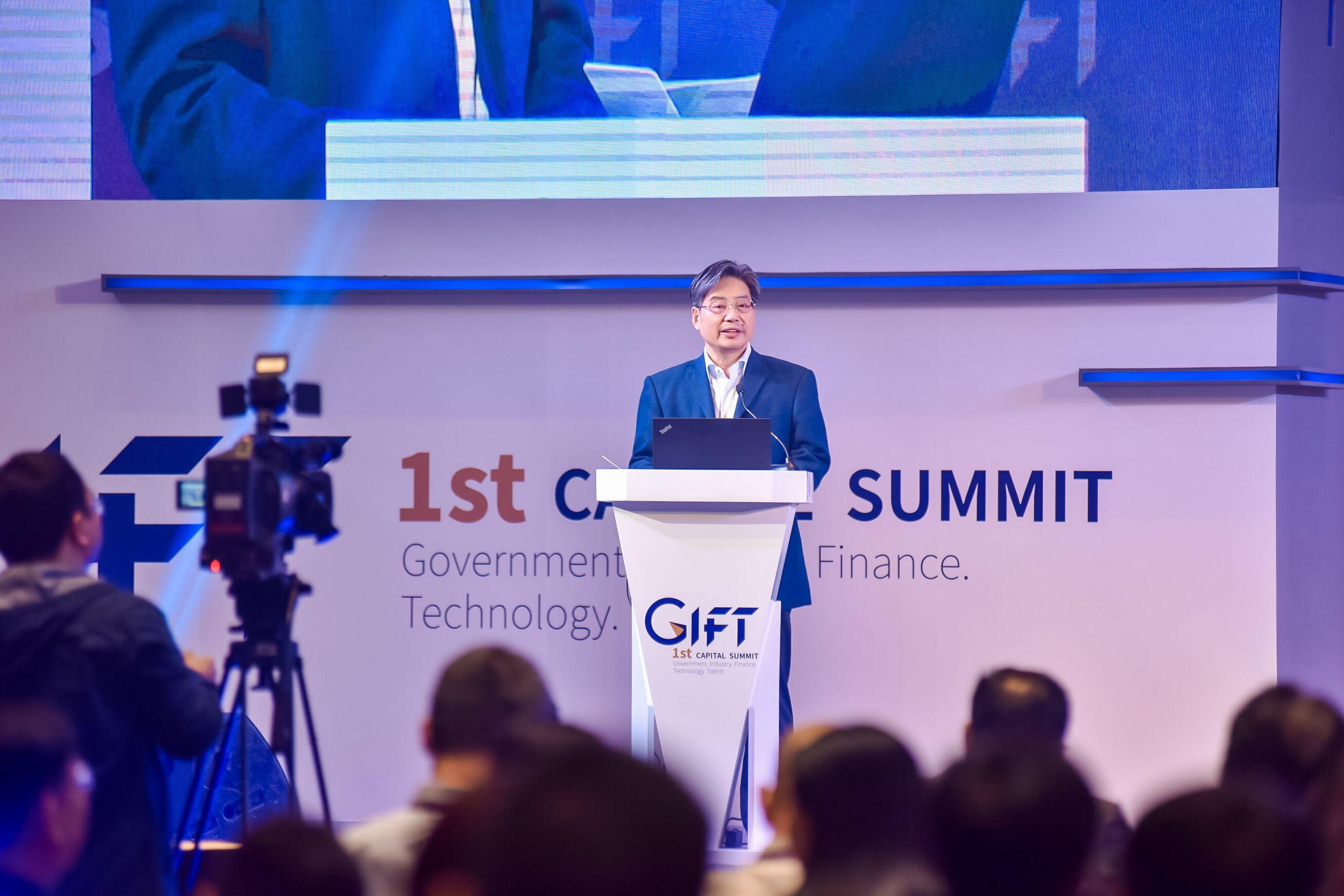 600位金融大咖齐聚无锡共话资本创新赋能 ——首届GIFT峰会为长三角区域经济高质量发展献礼