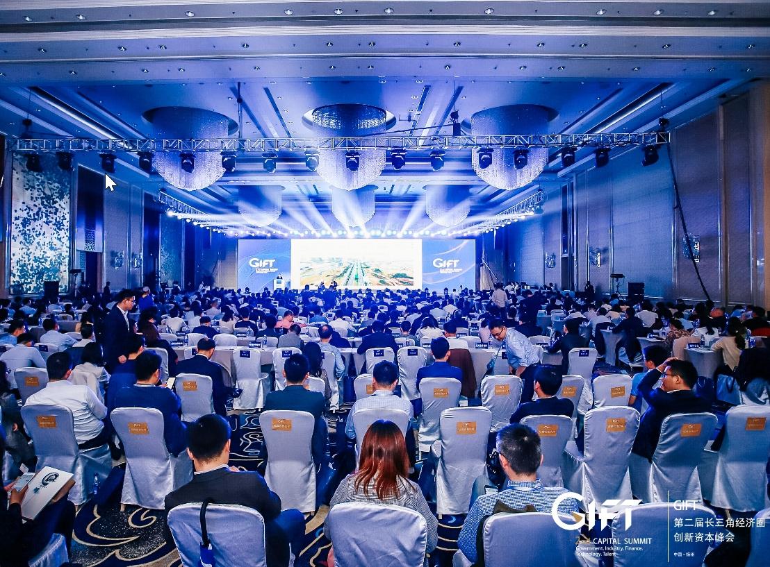 搭建產業、人才、金融創新對接平臺,打造長三角科創新引擎——第二屆GIFT長三角經濟圈創新資本峰會在揚州舉行