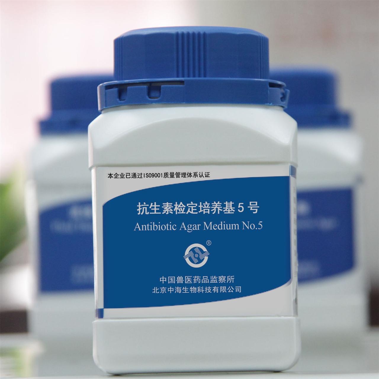 抗生素检定培养基5号