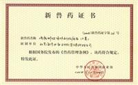 鸡痘耐热保护剂活疫苗(三类)