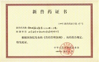 鸡新城疫活疫苗(CS2)(三类)