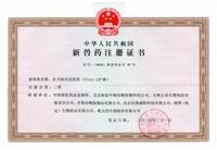 狂犬病灭必威英超体育新兽药证书