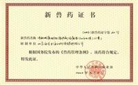 鸡新城疫耐热保护剂活疫苗(La Sota株)