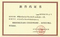 鸡传染性法氏囊耐热保护剂活疫苗(三类)