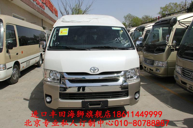 2017款丰田海狮10座高配版-北京京石丰业汽车销售有限